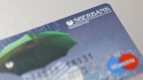 Банковская карта visa classic доставка Кременчуг
